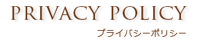 privacy policyプライバシーポリシー